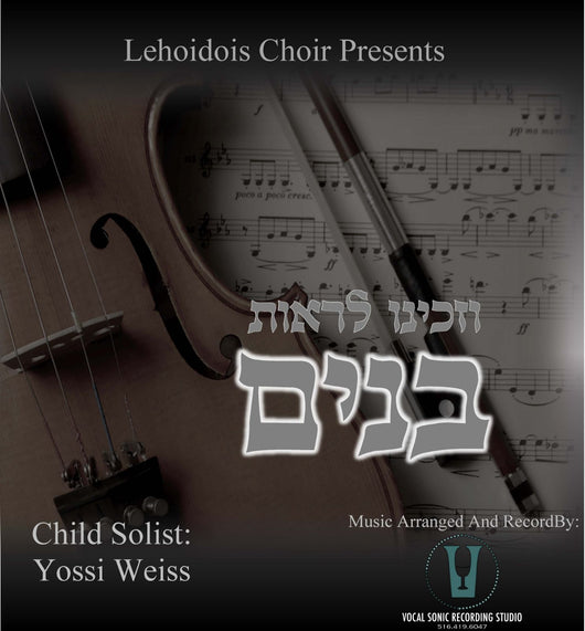 Bunim - Lohoides Choir Ft. Yoely Weiss