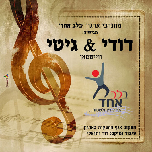 Dovid Nesaneili - Wedding Song for Dudi and Gitti