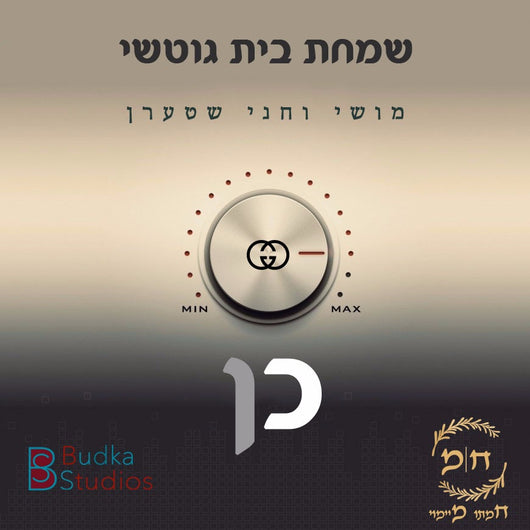 Budka Studios - Moshe Stern Wedding Song