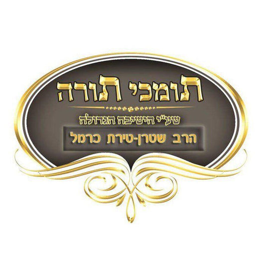 Yeshiva Toras Avraham - Purim Single