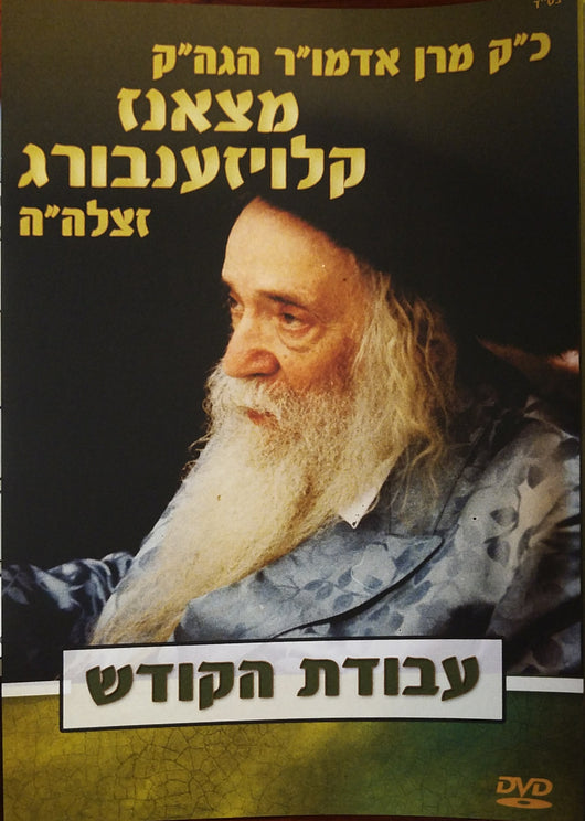 Avodas Hakodesh - The Kloizenberger Rebbe