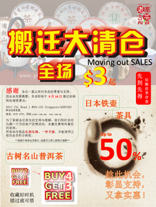 Moving Out SALES - available only for retail stocks while stock last