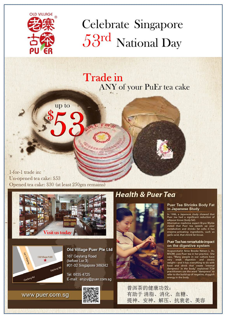 Trade-in ANY PuEr Teacake !