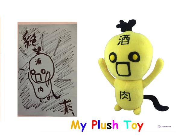 Make your own Plush toy