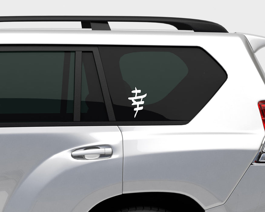 Happiness | Japanese Word Art Decal, Car Decals, Personally Yours Accessories