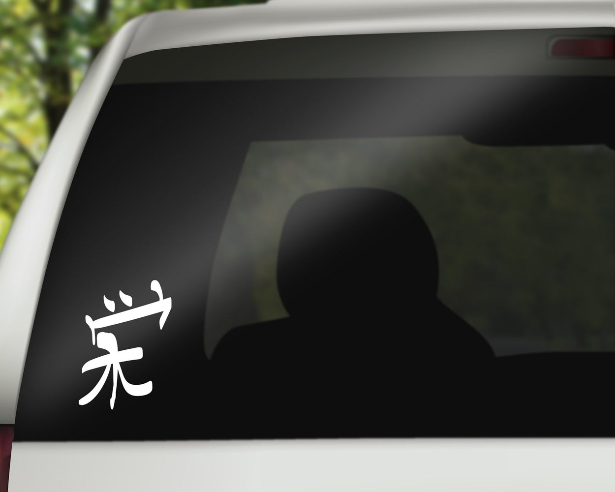 Prosperity | Japanese Word Art Decal, Car Decals, pyaonline
