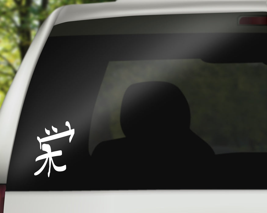 Prosperity | Japanese Word Art Decal, Car Decals, Personally Yours Accessories