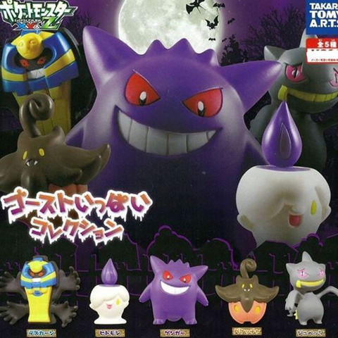 Pokémon XY&Z Ghost Collection Gashapon Capsule Figures