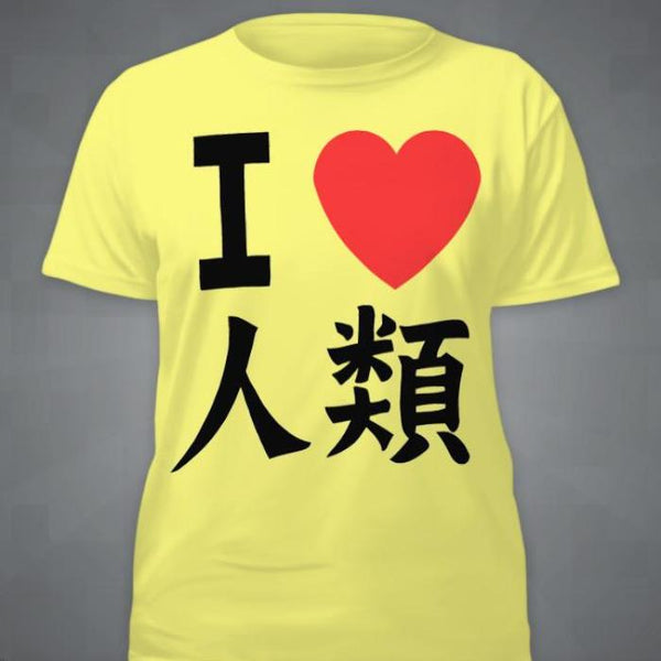 """I Love Humanity"" T-Shirt"