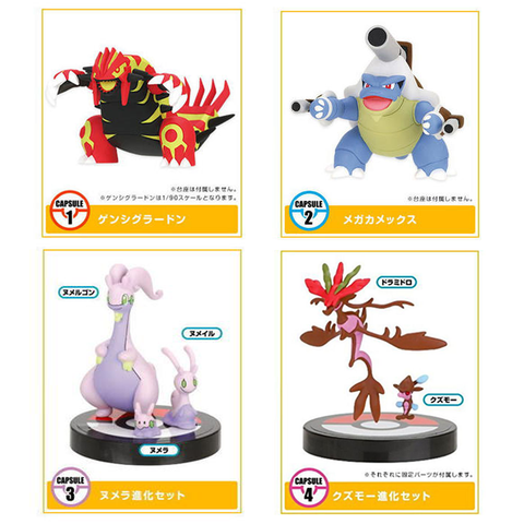 Pokemon XY Series 4 Gashapon