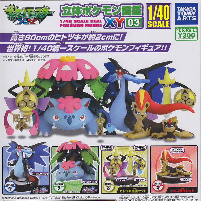 Pokemon XY Series 3 Gashapon