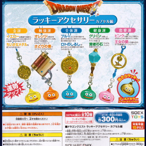 Dragon Quest Slime Gashapon