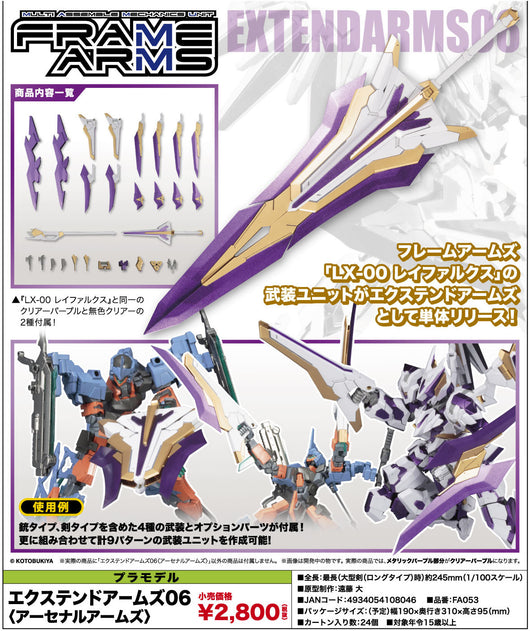 Frame Arms Extend Arms 06 Arsenal Arms