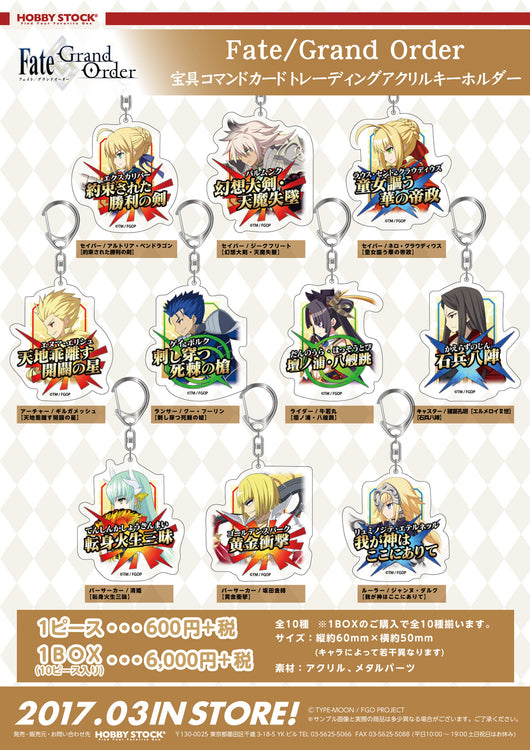 (PO) Fate/Grand Order Treasure Tool Command Card Trading Acrylic Key Chain (3)