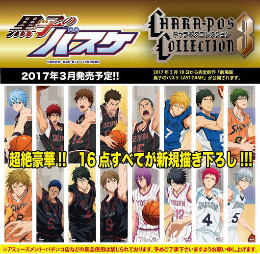 (PO) Kuroko's Basketball Character Poster Collection 3 (3)