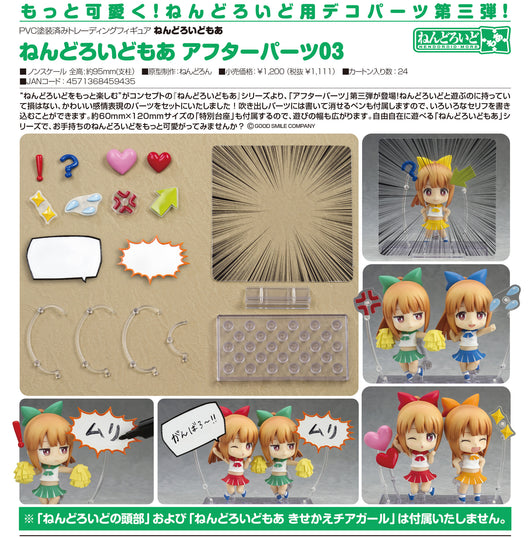 Nendoroid More After Parts 03