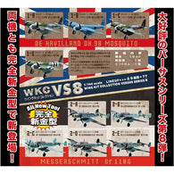 1/144 Wing Kit Collection VS8