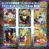 (PO) Carddass 30th Anniversary Best Selection - Dragonball Super Battle Ver. 2nd Selection (3)