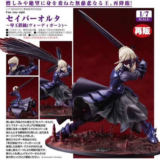 Fate/stay night - Saber Alter -Vortigern-