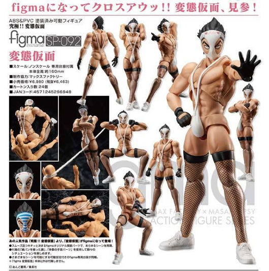 figma SP-092 The Abnormal Super Hero Hentai Kamen