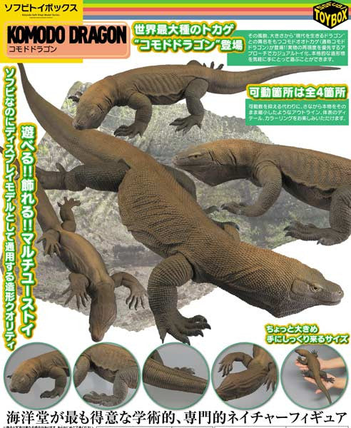 Soft Vinyl Toy Box 005 Komodo Dragon