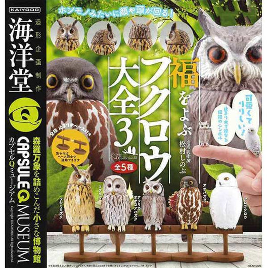 CapsuleQ Museum Owl Collection Vol. 3