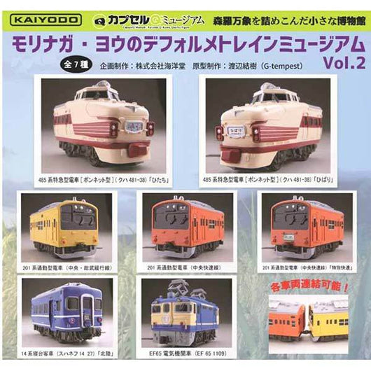 CapsuleQ Museum You Morinaga Deformeation Train Museum Vol. 2