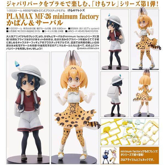 Kemono Friends PLAMAX MF-26 minimum factory Kaban & Serval