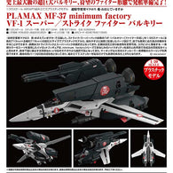 Macross: Do You Remember Love? PLAMAX MF-37 minimum factory VF-1 Super / Strike Fighter Valkyrie (9)