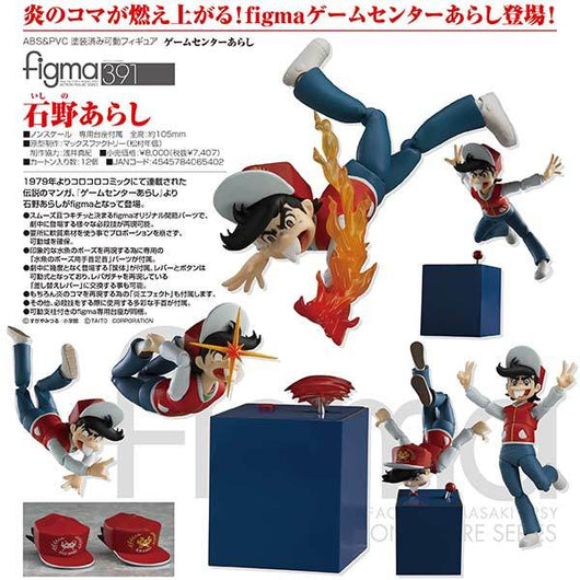 figma 391 Game Center Arashi - Ishino Arashi