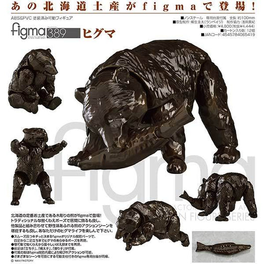 figma 389 Brown Bear