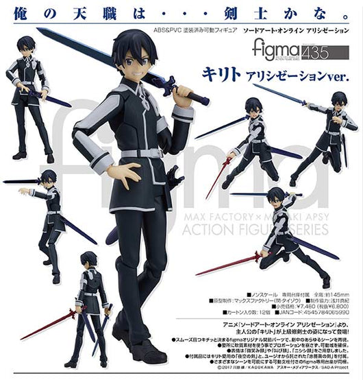 figma 435 Sword Art Online Alicization - Kirito Alicization Ver. (11)