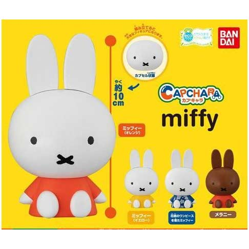 CapChara Miffy (4)