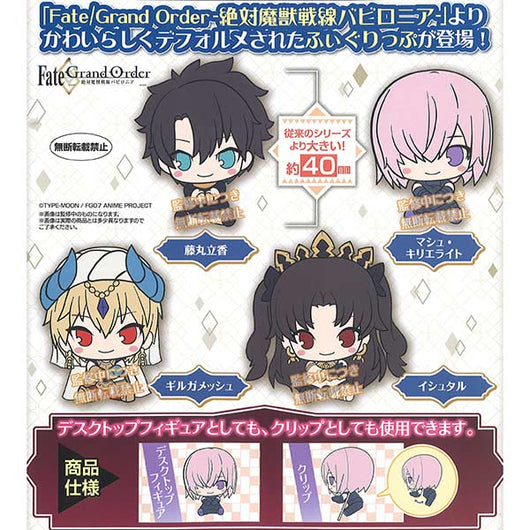 (PO) Fate/Grand Order -Absolute Demonic Battlefront: Babylonia- Figure Clip Special (3)