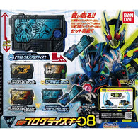 Kamen Rider Zero-One Sound Progrise Key Series GP Progrise Key 08