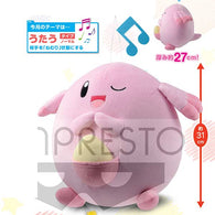 (PO) Pokemon - Big Plush - Chansey (3)