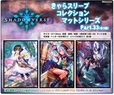 Chara Sleeve Collection Matt Series Shadowverse - Zwei Resonant Heart No. MT772