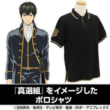 Gintama Shinsengumi Design Polo Shirt