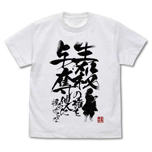 (PO) Demon Slayer: Kimetsu no Yaiba Don't ever give others a chance to murder you T-shirt White (4)