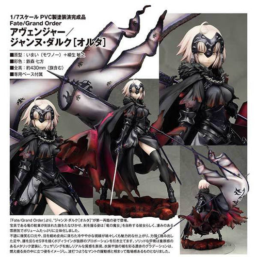 Fate/Grand Order - Avenger / Jeanne d'Arc (Alter)