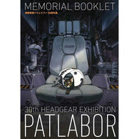 (PO) Patlabor 30th Anniversary Exhibition Memorial Booklet (book) (5)