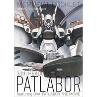 Patlabor 30th Anniversary Breakthrough Exhibition Memorial Booklet (book)