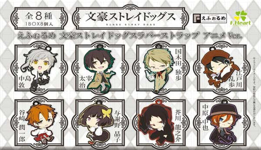 Eformed Bungou Stray Dogs Rubber Strap Anime Ver.