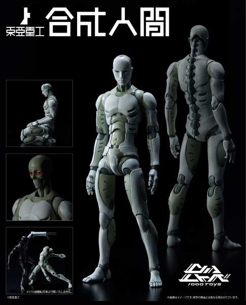 Toha Heavy Industries Synthetic Human