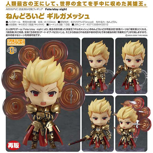 Nendoroid 410 Fate/stay night - Gilgamesh (Re-issue)