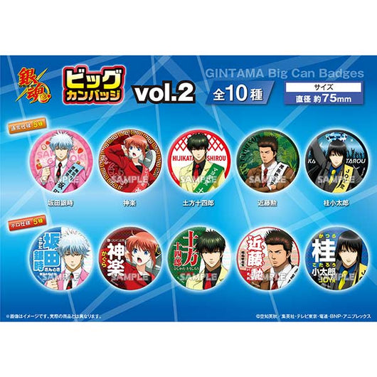 Gintama Big Can Badge Vol. 2 (7)