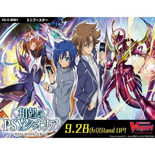 CardFight!! Vanguard V miniBooster Vol.01 (Jap)