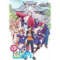 (PO) Weiss Schwarz Booster Pack - Yuuna and the Haunted Hot Springs (12)