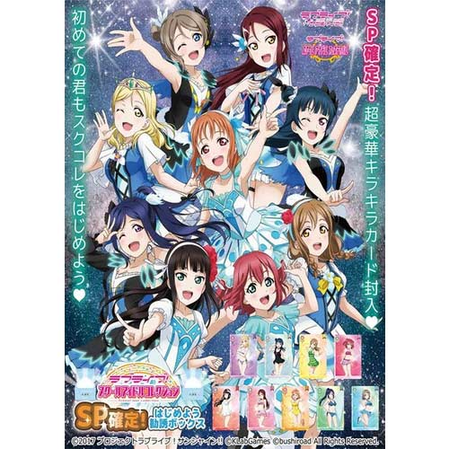 Love Live! School Idol Collection [Lets Start] Invitational Box [SIC-EX14] (1)