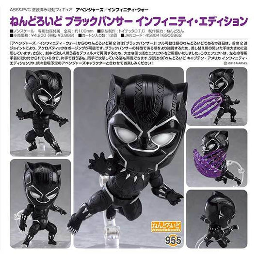 Good Smile Company Nendoroid Avengers Black Panther infinity Edition